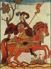 Бова-королевич