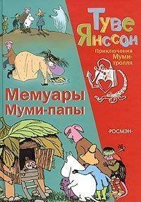 Мемуары папы муми тролля читать