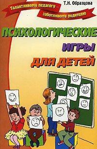 Левшин Владимир Артурович Читать книги онлайн скачать книги txt  Психологические игры для детей читать скачать txt zip jar