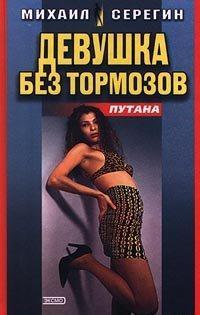 Девушка без тормозов, читать, скачать txt, zip, jar