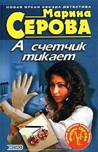 Серова Марина - читать и скачать бесплатные