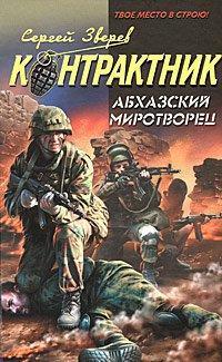 Абхазский миротворец, читать, скачать txt, zip, jar