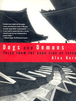 Dogs and Demons, ������, ������� txt, zip, jar