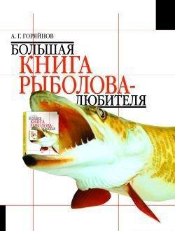Большая книга рыболова-любителя (с цветной вкладкой), читать, скачать txt, zip, jar