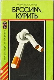 Бросим курить, читать, скачать txt, zip, jar