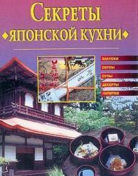 Цекреты японской кухни, читать, скачать txt, zip, jar