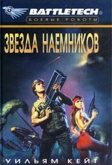 1-я трилогия о Сером Легионе Смерти-2: Звезда наемников, читать, скачать txt, zip, jar