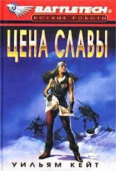 1-я трилогия о Сером Легионе Смерти-3: Цена славы, читать, скачать txt, zip, jar
