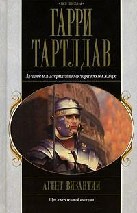 Агент Византии, читать, скачать txt, zip, jar