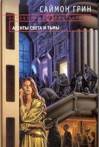 Названия книги жанр фантастика