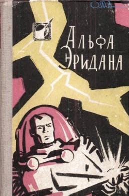 Книги боевая фантастика лучшая книга