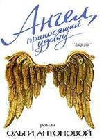 Ангел приносящий удачу антонова