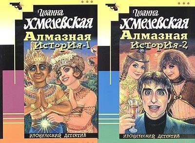 Алмазная история (пер. Н.Селиванова), читать, скачать txt, zip, jar