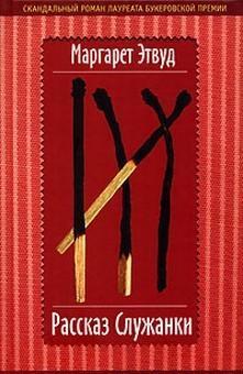 Книга Рассказ Служанки  читать онлайн Автор Маргарет
