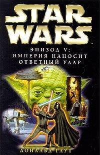 Star Wars: ������ V. ������� ������� �������� ����, ������, ������� txt, zip, jar
