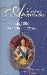 Белая голубка и каменная баба (Ирина и Марья Годуновы), читать, скачать txt, zip, jar