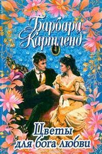 Цветы для бога любви, читать, скачать txt, zip, jar
