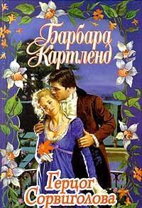 Герцог Сорвиголова, читать, скачать txt, zip, jar