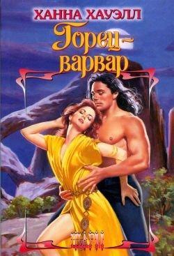 исторические любовные романы орыцарях