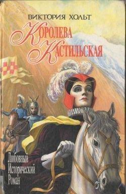 Королева Кастильская, читать, скачать txt, zip, jar