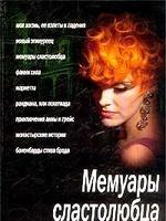 Читать книгу Маркетта Дневник проститутки автор Нотари