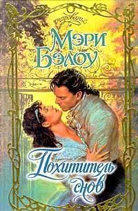 Бэлоу мэри жанр исторические любовные