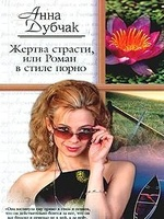 Порно романы jar