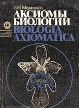 Аксиомы биологии, читать, скачать txt, zip, jar