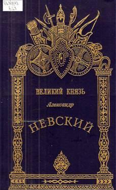 Александр Невский - Великий князь, читать, скачать txt, zip, jar