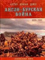 Англо-Бурская война (1899-1902), читать, скачать txt, zip, jar