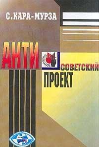 Антисоветский проект, читать, скачать txt, zip, jar