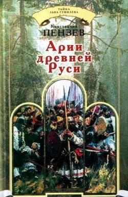 Арии древней Руси, читать, скачать txt, zip, jar