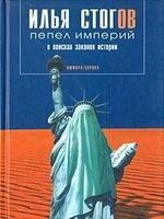 Стогов Илья Читать книги онлайн, скачать книги txt, jar, zip
