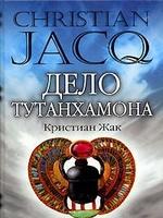 Дело Тутанхамона, читать, скачать txt, zip, jar