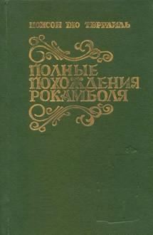 Читать онлайн книгу татьяны корсаковой не буди ведьму