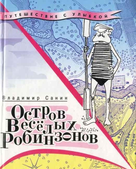 Остров Весёлых Робинзонов, читать, скачать txt, zip, jar