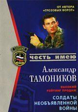Солдаты необьявленной войны, читать, скачать txt, zip, jar