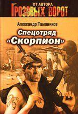 Спецотряд Скорпион, читать, скачать txt, zip, jar