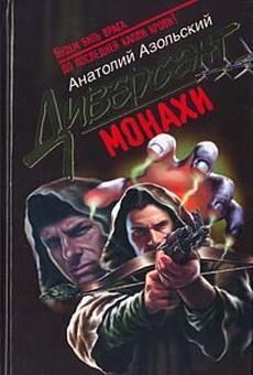 скачать торрент книги азольский