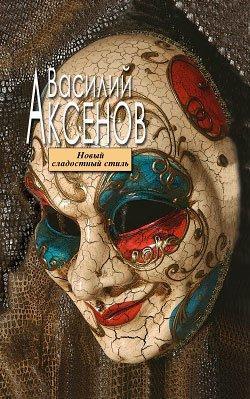 Книгу Василия Аксенова
