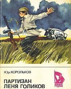 Юрий Корольков Скачать Книги Бесплатно