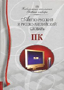 Англо-русский и русско-английский словарь ПК, читать, скачать txt, zip, jar