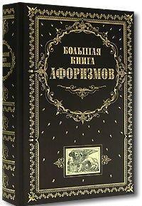 Большая книга афоризмов, читать, скачать txt, zip, jar