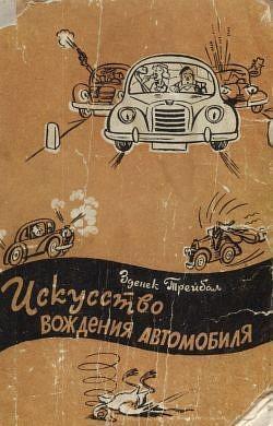 Искусство вождения автомобиля (с иллюстрациями), читать, скачать txt, zip, jar