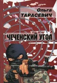 Тарасевич ольга сборник книг фото 747-4