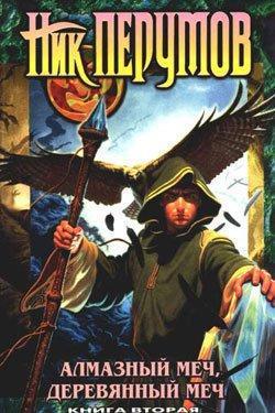 Алмазный меч, деревянный меч (Том 2), читать, скачать txt, zip, jar