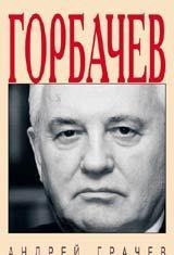 Горбачёв. Человек, который хотел, как лучше, читать, скачать txt, zip, jar