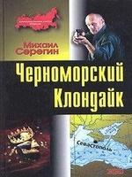 Черноморский Клондайк, читать, скачать txt, zip, jar